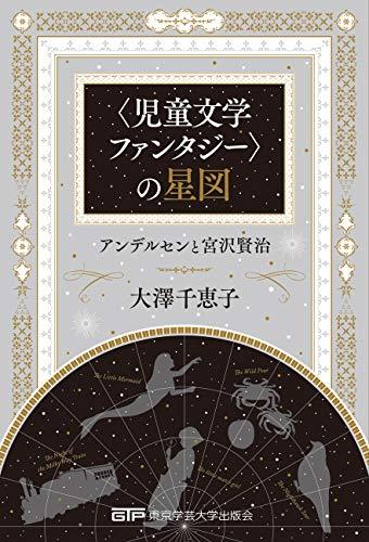 〈児童文学ファンタジー〉の星図 アンデルセンと宮澤賢治