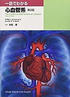 一目でわかる心血管系 第2版
