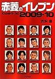 赤菱のイレブン オフィシャルイヤーブック2009-10