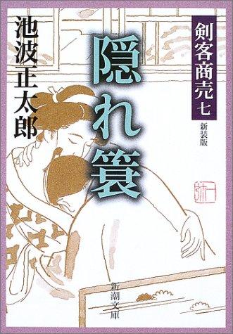 剣客商売 七 隠れ簑 (新潮文庫)