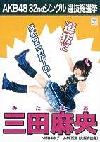AKB48 公式生写真 32ndシングル 選抜総選挙 さよならクロール 劇場盤 【三田麻央】