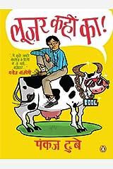 Loser Kahin Ka: (Hindi Edition) Kindle Edition