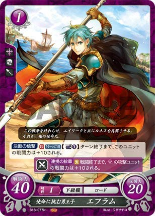 Fire Emblem Cipher B18-077 The Prince of Heroes Challenges The Mission Ephram (N Normal) Booster Pack Vol. 18 Ohi no Oratorio