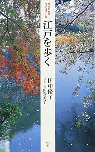 <ヴィジュアル版> 江戸を歩く (集英社新書)