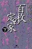 百枚の定家〈下〉 (幻冬舎文庫)