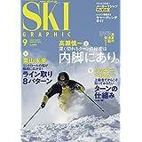 月刊スキーグラフィック 2020年 09月号 [雑誌]