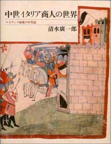 中世イタリア商人の世界―ルネサンス前夜の年代記