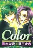 Color (カラー) (ディアプラス・コミックス)