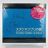 スタジオジブリの歌 初回限定仕様 2枚組オリジナルピクチャーレーベル デジパック 44Pブックレット