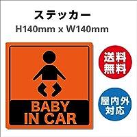 サイン ステッカーシール 多言語標識 Baby in car 屋内外対応 糊付き 送料無料 (140x140mm)