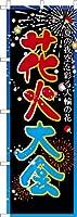 既製品のぼり旗 「花火大会2」 短納期 高品質デザイン 600mm×1,800mm のぼり