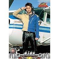 2006年 轟轟戦隊ボウケンジャー カード 032 最上蒼太 三上真史