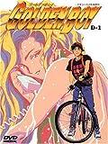 ゴールデンボーイ D-1[DVD]
