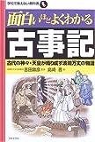 面白いほどよくわかる古事記―古代の神々・天皇が織り成す波瀾万丈の物語 (学校で教えない教科書)