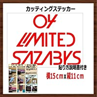 【③赤】04LIMITEDSAZABYS フォーリミ カッティング ステッカー