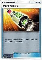 ポケモンカードゲームSM/マルチつけかえ/GXバトルブースト