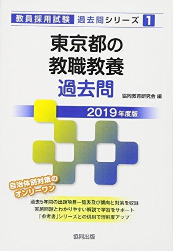 東京都の教職教養過去問 2019年度版 (教員採用試験「過去問」シリーズ)の詳細を見る