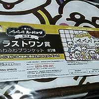 一番くじ AAA え パンダ 第3弾 ラストワン賞 ふわふわブランケット 約100cm トリプルエー