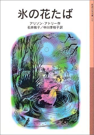 氷の花たば (岩波少年文庫)