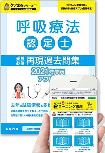 呼吸療法認定士再現過去問題集【アプリ付き】2021年度版