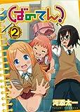 ばのてん! 2 (ガンガンコミックス)