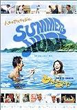 サマーヌード[DVD]