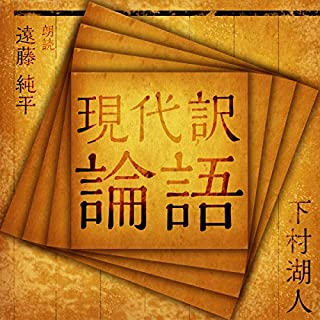 現代訳論語                   著者:                                                                                                                                 下村 湖人                               ナレーター:                                                                                                                                 遠藤 純平                      再生時間: 5 時間  53 分     5件のカスタマーレビュー     総合評価 4.0