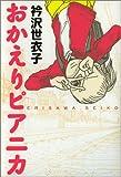 おかえりピアニカ (Cue comics)