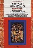 キリスト教史〈5〉信仰分裂の時代 (平凡社ライブラリー)