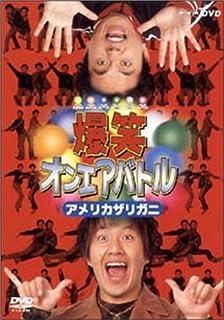 爆笑オンエアバトル アメリカザリガニ [DVD]