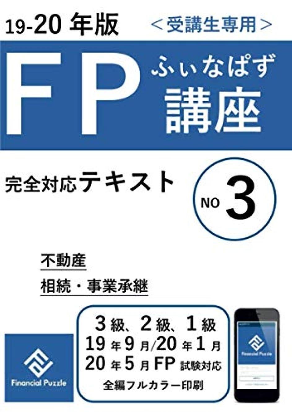 不完全な通信網最愛のふぃなぱずFP講座完全対応テキスト2019-20年版(NO3)