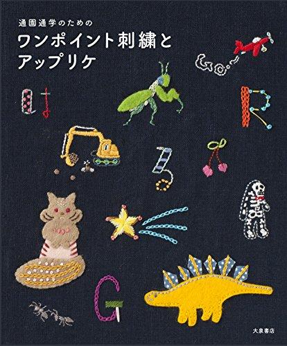 通園通学のための ワンポイント刺繍とアップリケ