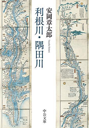利根川・隅田川 (中公文庫)の詳細を見る