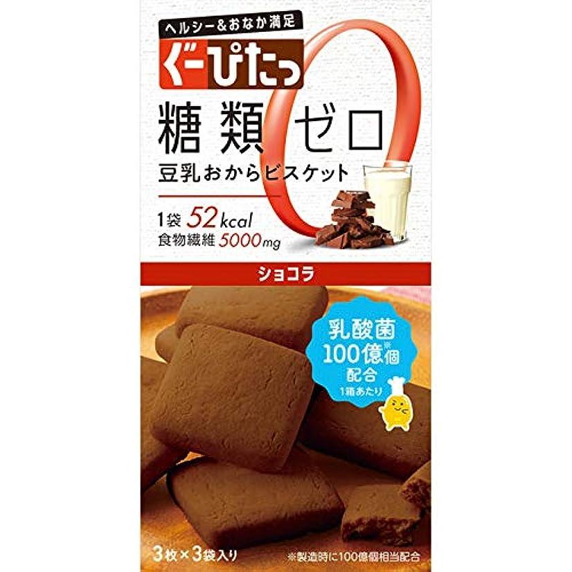 馬鹿嘆願ここにナリスアップ ぐーぴたっ 豆乳おからビスケット ショコラ (3枚×3袋) ダイエット食品