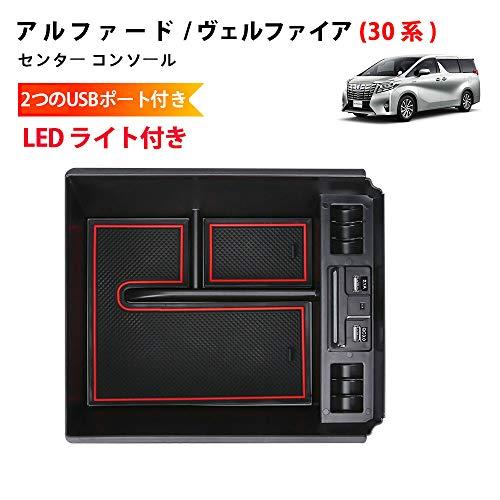 SUNVIC トヨタ アルファード ヴェルファイア 30系 センター コンソールボックス TOYOTA Alphard 充電用USB...