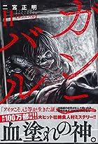 ガンニバル 第11巻