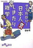 まるわかり!日本人しきたり雑学 (だいわ文庫)