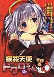 撲殺天使ドクロちゃんりぴる 1 (電撃コミックス)