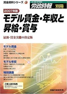 モデル賃金・年収と昇給・賞与―最新・賃金実態の決定版 (2007年版) (賃金資料シリーズ (1))