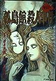 桜神父の事件ノート (2) 孤島館殺人事件 (アフタヌーンKC)