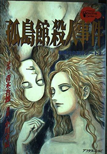 桜神父の事件ノート (2) 孤島館殺人事件 (アフタヌーンKC)の詳細を見る