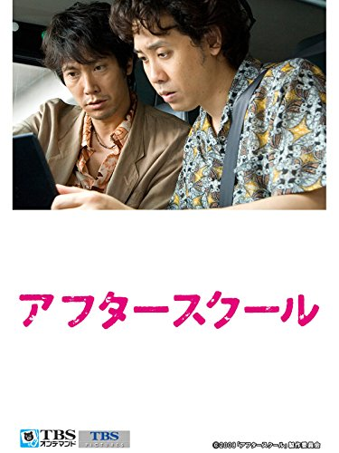 映画「アフタースクール」【TBSオンデマンド】