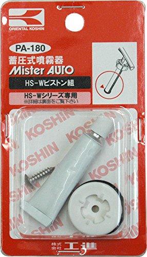 工進(KOSHIN) 蓄圧式噴霧器(HS-Wシリーズ)用補修パーツ HS-W安全弁組 PA-180