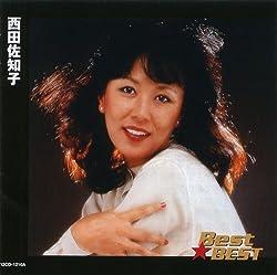 佐知子 の 現在 西田 偉大なる昭和の歌姫★西田佐知子