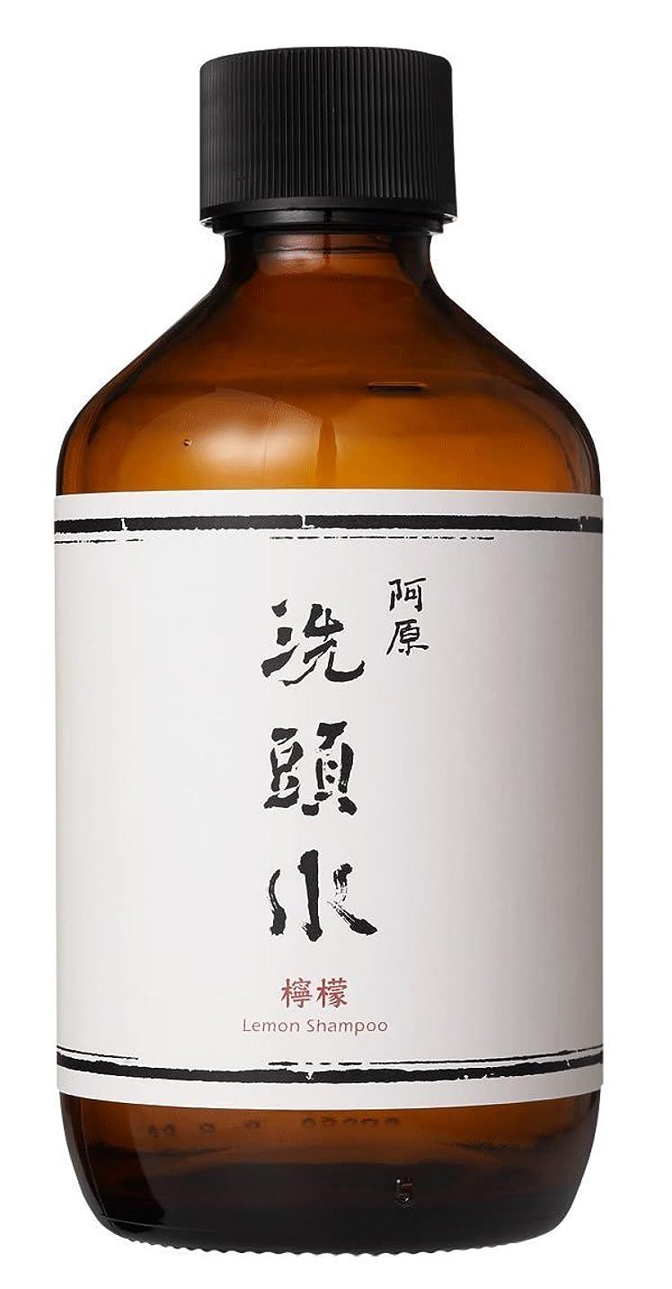 ドック破壊口径ユアン(YUAN) 檸檬 (レモン)スカルプシャンプー 250ml (阿原 ユアンソープ 台湾コスメ)