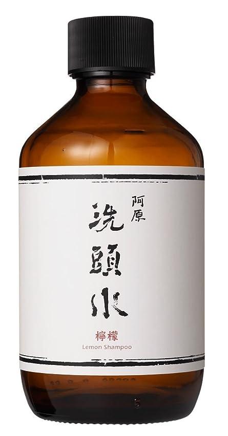 パースブラックボロウライオンねじれユアン(YUAN) 檸檬 (レモン)スカルプシャンプー 250ml (阿原 ユアンソープ 台湾コスメ)