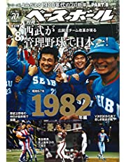 【セ・パ誕生70年記念特別企画】よみがえる1980年代のプロ野球 Part.8 [1982年編] (週刊ベースボール別冊南風号)