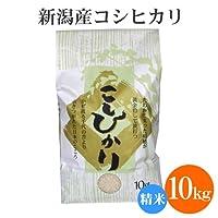 新潟米コシヒカリ[地球と財布に優しいエコ包装] 白米(精米) 10kg