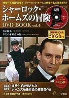 シャーロック・ホームズの冒険DVD BOOK vol.4 (宝島MOOK) (DVD付)