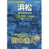 街の達人 浜松 便利情報地図 (でっか字 道路地図   マップル)